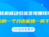 QQ挂机被动引流变现赚钱项目,最低的一个月也能赚一两千块